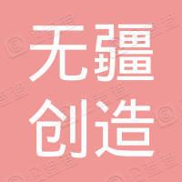 深圳市文德鼎颐科技有限公司