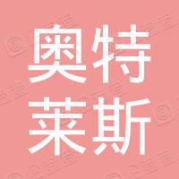 深圳奥特莱斯投资发展有限公司