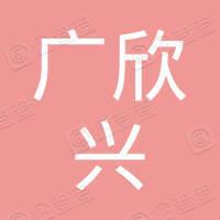 深圳市广欣兴实业有限公司