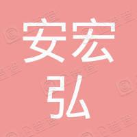 安宏弘咨询(深圳)企业(有限合伙)宝安第二经营部