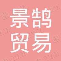 广州景鹄贸易有限公司