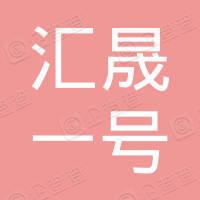 深圳汇晟一号投资企业(有限合伙)