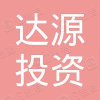 深圳市达源投资咨询合伙企业(有限合伙)