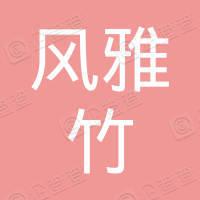 深圳市风雅竹信息咨询有限公司