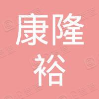 广州市裕隆达房地产投资管理有限公司