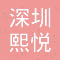 深圳市熙悦自动化有限公司
