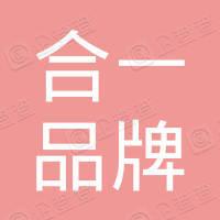 深圳市合一品牌运营管理有限公司