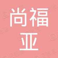 深圳市尚福亚信息咨询有限公司