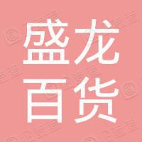 广州盛龙百货店