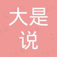 广州市天河区大是说商贸有限公司