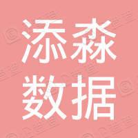 深圳市添淼数据服务有限公司