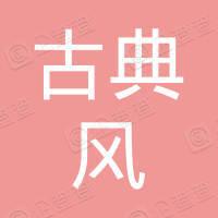 广州古典风贸易有限公司