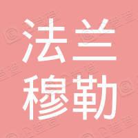 深圳法兰穆勒化妆品有限公司