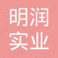 深圳市明润实业有限公司