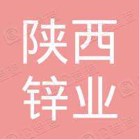陕西锌业有限公司商洛炼锌厂