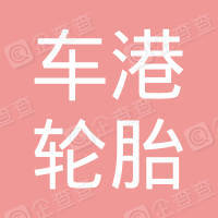 沈陽車港輪胎銷售有限公司
