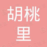 胡桃里(日照)餐饮文化管理有限公司