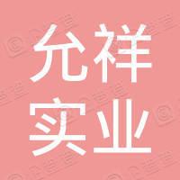 吉林允祥实业集团有限公司