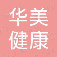 广东华美健康管理有限公司