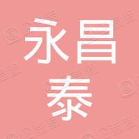 深圳市永昌泰电子有限公司