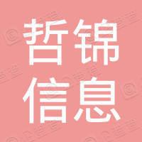 广州市哲锦信息科技有限公司