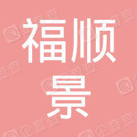 深圳市福顺景投资有限公司