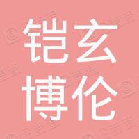 四川铠玄博伦生物科技有限公司