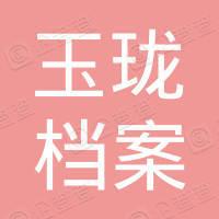 阆中市玉珑档案整理有限公司