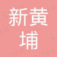 深圳前海新黄埔互联网金融控股服务有限公司