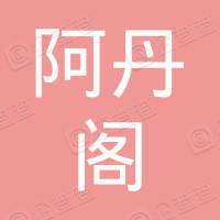 丽江阿丹阁大酒店有限责任公司