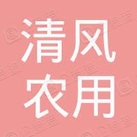 长子县清风农用物资购销专业合作社