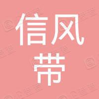 重庆信风带文化传播有限公司