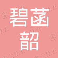 四川碧菡韶电子商务有限公司