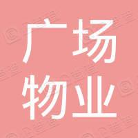 上海香港广场物业管理有限公司