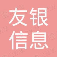 深圳市友银信息科技有限公司