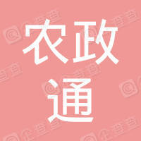 农政通(北京)科技有限公司
