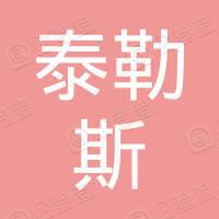 泰勒斯(天津)科技有限公司