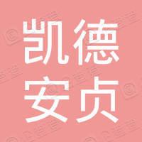 北京凯德安贞商用房地产有限公司