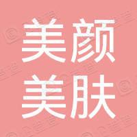 广州市美颜美肤科技有限公司