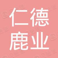 东丰仁德鹿业策划管理有限公司