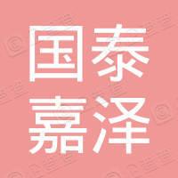 北京国泰嘉泽创业投资中心(有限合伙)