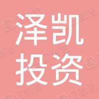 景宁泽凯投资合伙企业(有限合伙)