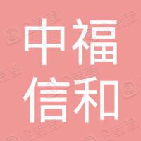 天津中福信和企业管理咨询中心(有限合伙)