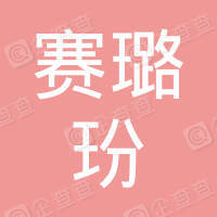 南京赛璐玢新材料科技有限公司
