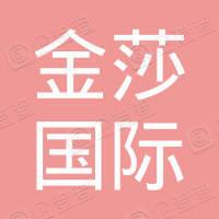 陕西金莎国际商业管理有限公司