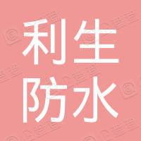 上海利生防水工程集团股份有限公司