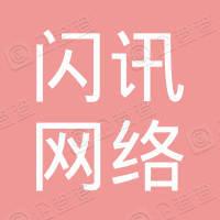 辽宁闪讯网络科技有限公司