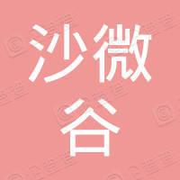 重庆沙微谷环保节能科技有限公司上海分公司