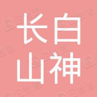 延边长白山神科技有限公司
