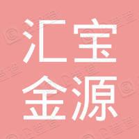 北京汇宝金源投资管理中心(有限合伙)